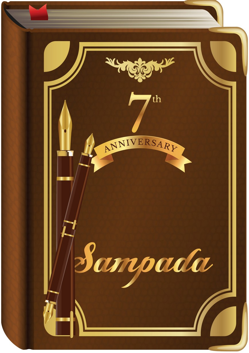 Sampada-85 CoverPage: 7th Anniversary
