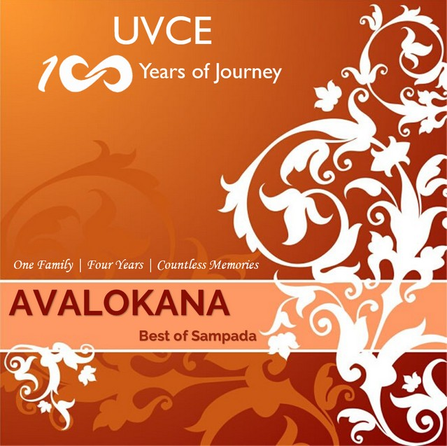 Avalokana – UVCE Centenary Celebrations Souvenir