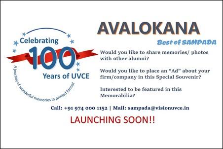 UVCE_Centenary_Avalokana1