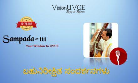 Incredible Interviews   Sampada 111 – Krishnaprasad KV