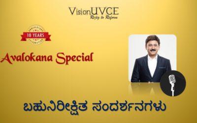 Incredible Interviews | Avalokana – Ramesh Aravind
