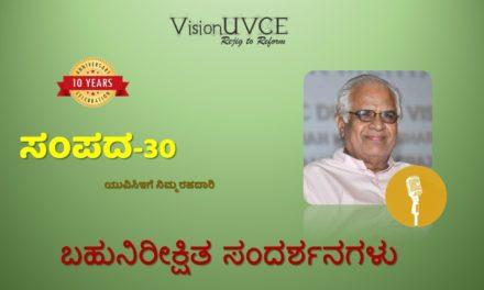 Incredible Interviews | Sampada 30 – Wg Cmdr H G Dattatreya